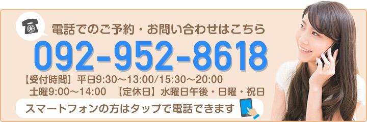 電話:092-952-8618